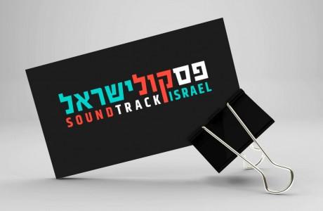 פסקול ישראל - מוזיאון המוסיקה